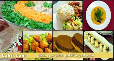 منيو اليوم الثاني عشر من رمضان