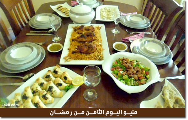 منيو اليوم الثامن من رمضان