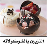 تزيين الشوكولاته